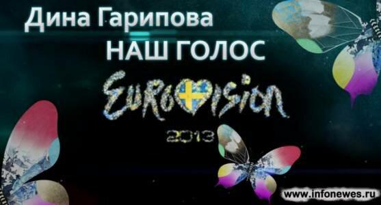 Премьера: Дина Гарипова. Наш голос на Евровидении - 4 мая.