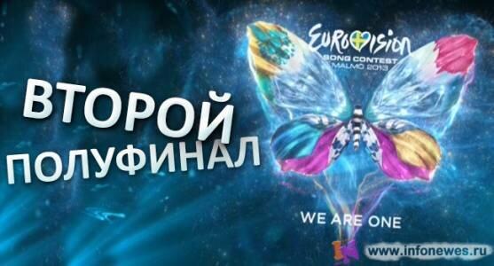 Результаты второго полуфинала конкурса Евровидение 2013.